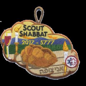 2017 Scout Shabbat patch
